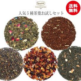 【メール便で送料無料】ロンネフェルトの紅茶を知る上で外せない*人気茶葉お試しセット30g×5種