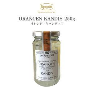 ミヒェルゼン オレンジキャンディス 氷砂糖 シロップ オレンジ 砂糖 ツイッター 話題 紅茶 香り 人気 おすすめ ティータイム 優雅 バズッた めずらしい きれい 贈り物 プレゼント ギフト 女