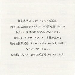 【ロンネフェルト社】アイリッシュモルト100g