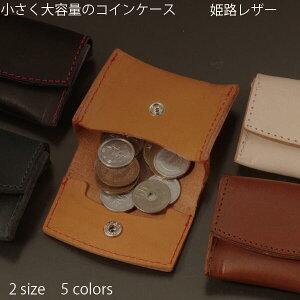 コインケース 小銭入れ コンパクト 小さい コインケース カバー 本革 革シンプル メンズ レディース 日本製 オーダーメイド