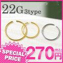 鼻ピアス 22G シンプルフェイクリング(1個売り)◆オマケ革命◆