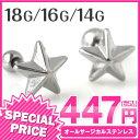 ボディピアス 18G 16G 14G ロックスタースタッズ ストレートバーベル(1個売り)◆オマケ革命◆