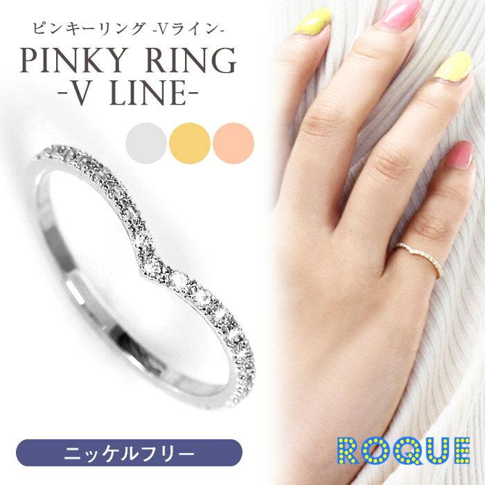 ニッケルフリーリング ピンキーリング 指輪 Vライン(1個売り)◆選べる福袋対象◆◆オマケ革命◆