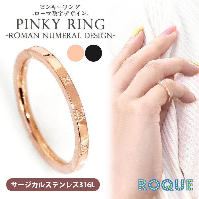 ステンレスリング ピンキーリング 指輪 ローマ数字デザイン(1個売り)◆選べる福袋対象◆◆オマケ革命◆