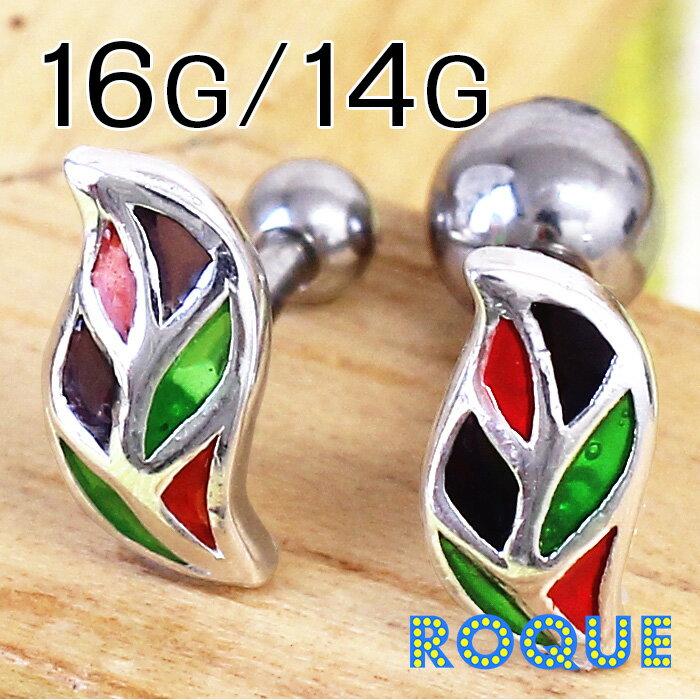 ボディピアス 16G 14G ステンドグラス リーフデザイン ストレートバーベル(1個売り)◆選べる福袋対象◆◆オマケ革命◆