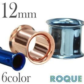 ボディピアス 12mm 定番カラーダブルフレアアイレット(1個売り)◆オマケ革命◆