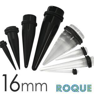 ボディピアス 16mm アクリル エキスパンダー 拡張器(5/8インチ)(1個売り)◆オマケ革命◆