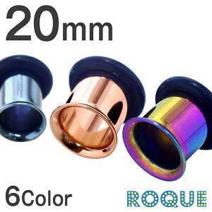 ボディピアス 20mm 定番カラーシングルフレアアイレット(1個売り)◆オマケ革命◆