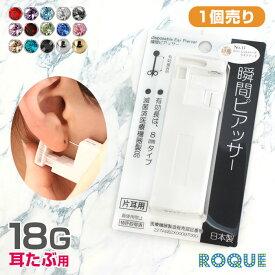 【耳たぶ用・1個売り】18G はじめての瞬間ピアッサー ジュエル/ボール(1個売り)◆オマケ革命◆