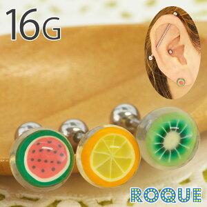 ボディピアス 16G アクリルフルーツボール ストレートバーベル(1個売り)◆オマケ革命◆