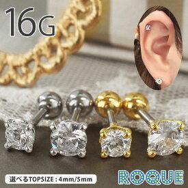 ボディピアス 16G 立て爪一粒ジュエル ストレートバーベル(1個売り)◆オマケ革命◆