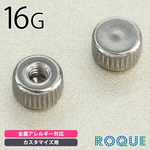 ボディピアス キャッチ 16G ミニフラットキャッチ(1個売り)◆オマケ革命◆
