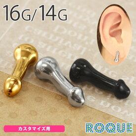 ボディピアス キャッチ 16G 14G ペニXモチーフ キャッチ(1個売り)◆オマケ革命◆