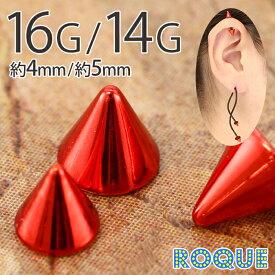 ボディピアス キャッチ 16G 14G PVDコーティング レッド コーンキャッチ(1個売り)◆オマケ革命◆