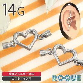 ボディピアス キャッチ 14G ぷっくりハートフレーム ジョイントパーツ(1個売り)◆オマケ革命◆