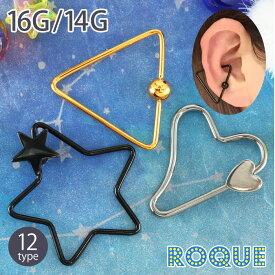 ボディピアス 16G 14G デザインフープキャプティブビーズリング(1個売り)◆オマケ革命◆