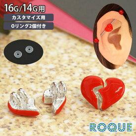 ボディピアス 16G 14G ブロークンハート ミニパーツ(1個売り)◆オマケ革命◆