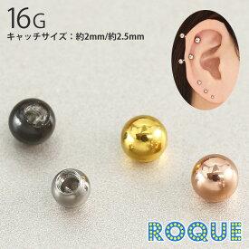 ボディピアス キャッチ 16G シンプルボールキャッチ(約2mm/約2.5mm)(1個売り)◆オマケ革命◆