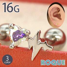 ボディピアス 16G ハートビート ストレートバーベル(1個売り)◆オマケ革命◆