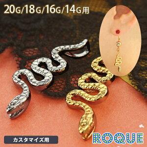 ボディピアス 20G 18G 16G 14G リアルスネークモチーフ チャーム パーツ(1個売り)◆オマケ革命◆
