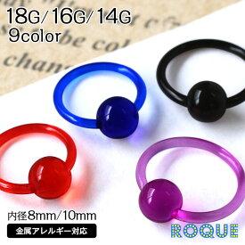 ボディピアス 18G 16G 14G アクリルキャプティブビーズリング(1個売り)◆オマケ革命◆