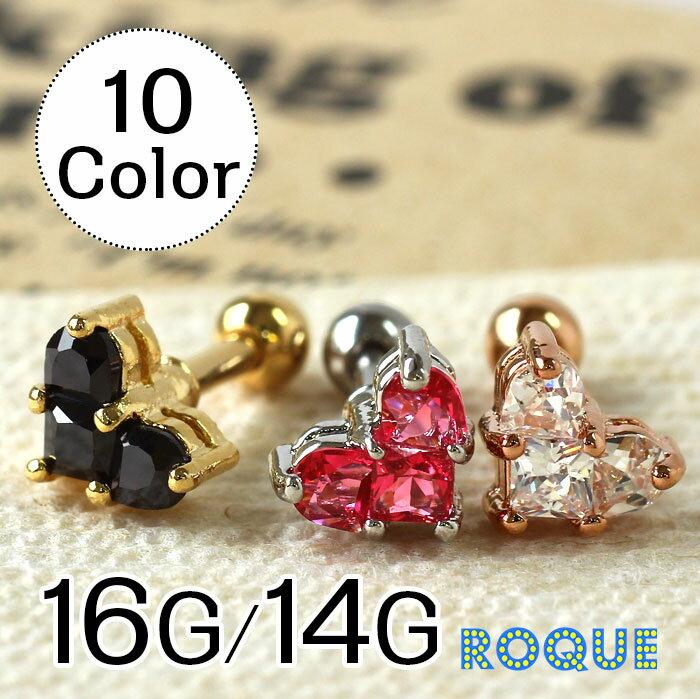 ボディピアス 16G 14G リッチジュエルハートストレートバーベル(1個売り)◆オマケ革命◆