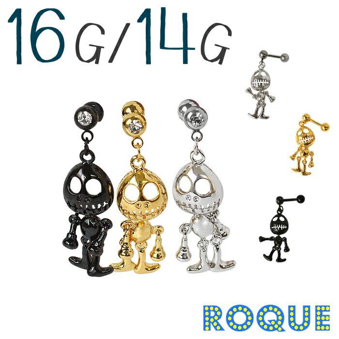 ボディピアス 16G 14G ゆらゆらスカルチャーム ストレートバーベル(1個売り)◆オマケ革命◆