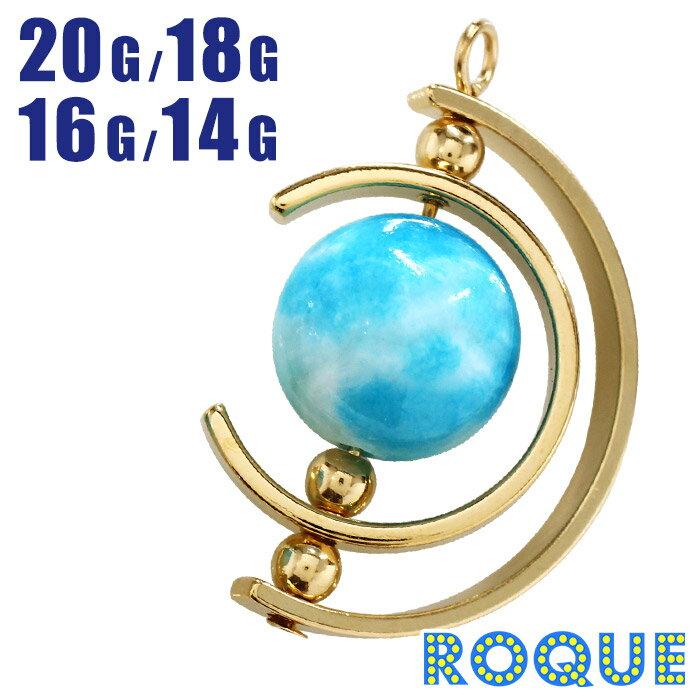 ボディピアス 20G 18G 16G 14G 地球儀チャーム(1個売り)◆オマケ革命◆