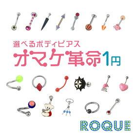 ボディピアス 18G 16G 14G 対象商品合わせて1900円以上のご購入で1円 オマケ革命(1個売り)