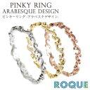 ピンキーリング ニッケルフリーリング 指輪 アラベスクデザイン(1個売り) オマケ革命