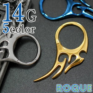 ボディピアス 14G カラートライバルセグメントクリッカー(1個売り)◆オマケ革命◆
