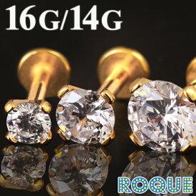 トラガス 16G 14G ボディピアス 24Kコーティングラブレットスタッド 立て爪CZインターナル(1個売り)◆オマケ革命◆