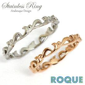 サージカルステンレスリング 指輪 ペアリング ArabesqueDesignアラベスクデザイン(1個売り)◆オマケ革命◆