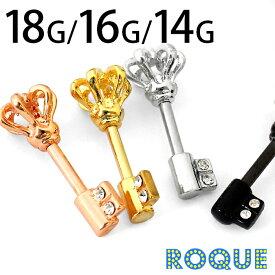軟骨ピアス ボディピアス 18G 16G 14G 鍵モチーフクラウンストレートバーベル(1個売り)◆オマケ革命◆