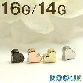 トラガス ボディピアス キャッチ 16G 14G ネジ式ミニハートキャッチ(1個売り)◆オマケ革命◆