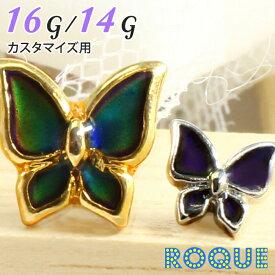 ボディピアス キャッチ 16G 14G 変化バタフライ キャッチ(1個売り)◆オマケ革命◆