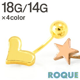 へそピアス かわいい 18G 14G ボディピアス スター ハート モチーフ(1個売り)◆オマケ革命◆
