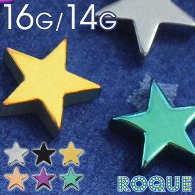 ボディピアス キャッチ 16G 14G スターモチーフキャッチ(1個売り)◆オマケ革命◆