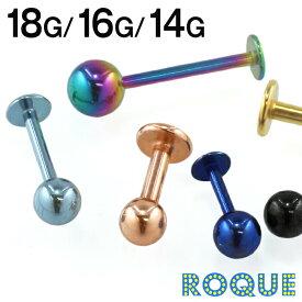 ラブレットスタッド ボディピアス 18G 16G 14G カラー 定番 シンプル(1個売り)◆オマケ革命◆