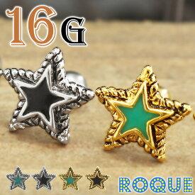 ボディピアス 16G アンティークスター ストレートバーベル(1個売り)◆オマケ革命◆