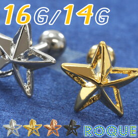 ストレートバーベル 16G 14G ボディピアス 透かしスターストレートバーベル(1個売り)◆オマケ革命◆