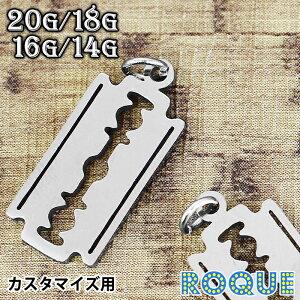 ボディピアス 20G 18G 16G 14G カミソリモチーフチャーム(1個売り)◆オマケ革命◆