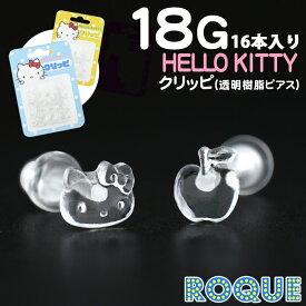 透明ピアス 18G アクリル HelloKitty(ハローキティ) クリッピ(16本入り)(1個売り)◆オマケ革命◆