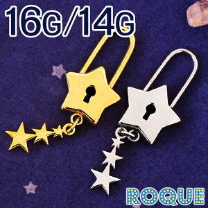 リング ボディピアス 16G 14G スターキーチャーム南京錠モチーフ(1個売り)◆オマケ革命◆