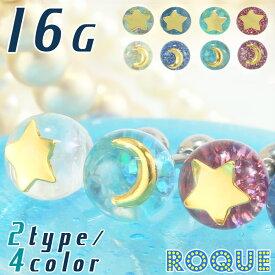 ボディピアス 16G 球体モチーフ ストレートバーベル(1個売り)◆オマケ革命◆