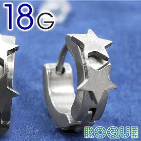 ボディピアス 18G ダブルスターモチーフ フープピアス(1個売り)◆オマケ革命◆