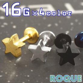 ボディピアス 16G ミニスター カラーラブレットスタッド(1個売り)◆オマケ革命◆