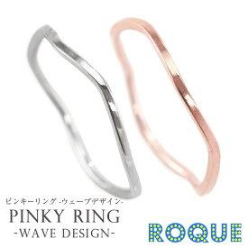 ステンレスリング ピンキーリング 指輪 ウェーブデザイン(1個売り)◆オマケ革命◆