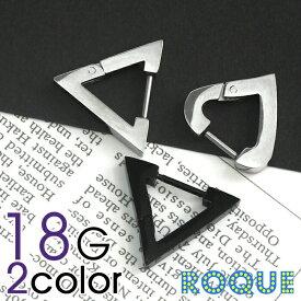 ボディピアス 18G シンプルハート&トライアングル フープピアス(1個売り)◆オマケ革命◆