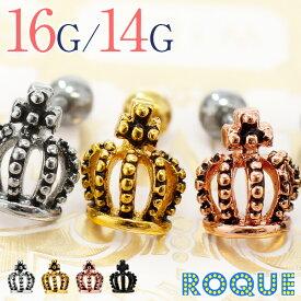 ボディピアス 16G 14G アンティーククラウンストレートバーベル(1個売り)◆オマケ革命◆